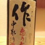 帰ってきた!SAKE COMPETITION2013で1位獲得 清水清三郎商店 作(ザク)恵乃智 中取り
