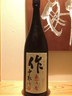 三重県 清水清三郎商店 作(ざく) 恵乃智 純米吟醸 中取り 半合¥500/一合¥800