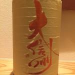 地元のお米を使いテロワールを大事にする蔵の秋の酒 長野県 大信州酒造 大信州 秋の純吟