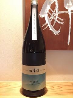 奈良県 長龍酒造 四季咲(しきざき) 半夏生(はんげしょう) 無濾過生原酒 半合¥520/一合¥850
