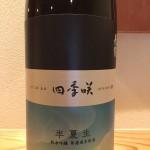 なるほど良い酒の限定酒第4弾を入荷しました 奈良県 長龍酒造 四季咲 半夏生(ハンゲショウ)