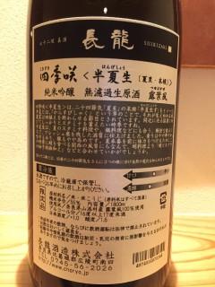 奈良県 長龍酒造 四季咲(しきざき) 半夏生(はんげしょう) レッテル裏