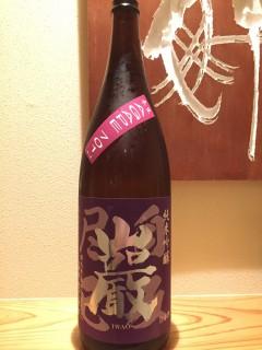 群馬県 高井酒造 巌 純米吟醸 自反尽己 AGAPE 701 半号¥600/一合¥980