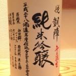 歴女だけじゃないビギナー女子も楽しめてお料理に合わせやすいお酒です 香川県 丸尾本店 悦凱陣 純米吟醸 無ろ過生酒 ブルーボトル