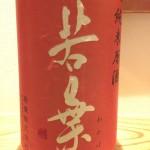 社長の人柄がめっちゃいい岐阜の蔵の酒をゲットしました 岐阜県 若葉株式会社 若葉 純米原酒ひやおろし