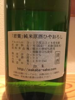 岐阜県 若葉株式会社 若葉 純米原酒ひやおろし レッテル裏