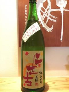 北海道 二世古酒造 二世古 純米吟醸原酒 秋あがり 半合¥600/一合¥980
