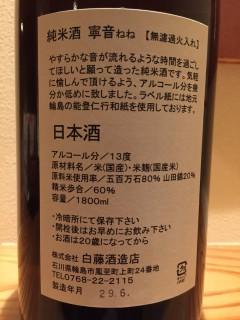 石川県 白藤酒造店 純米酒 寧音(ねね) レッテル裏