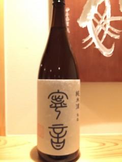 石川県 白藤酒造店 純米酒 寧音(ねね) 半合¥500/一合¥800