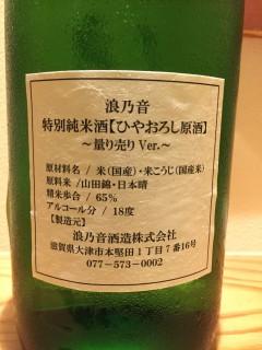 滋賀県 浪乃音酒造 特別純米酒 ひやおろし原酒 量り売りVer. 半合¥650/¥1150