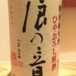直接蔵に行かないと呑めない禁断のブレンドその6 浪の音 特別純米酒 ひやおろし原酒 量り売り.Ver