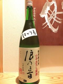 滋賀県 浪乃音酒造 特別純米酒ひやおろし原酒 量り売りVer. 半合¥650/一合¥1150