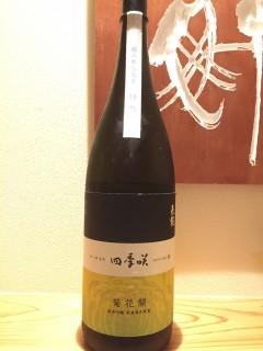 奈良県 長龍酒 四季咲 菊花開 純米吟醸 無濾過生原酒  半合¥520/一合¥850