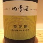 なるほど良い酒の限定酒第5弾を入荷しました 奈良県 長龍酒造 四季咲 菊花開(キクカカイ)