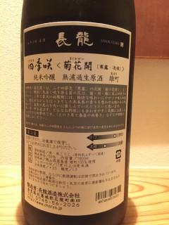 奈良県 長龍酒造 四季咲 菊花開 純米吟醸 無濾過生原酒 レッテル裏