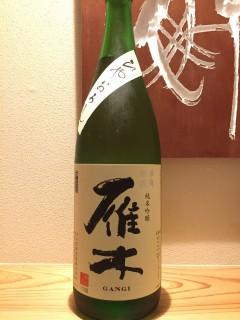 山口県 八百新酒造 雁木 純米吟醸無濾過生原酒  半合¥600/一合¥980