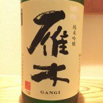 ポスト獺祭と言われていた?山口のお酒がやってまいりました 山口県 八百新酒造 雁木 純米吟醸 ひやおろし