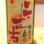 北の大地の秋のお酒を楽しめます 北海道 二世古酒造 二世古 純米吟醸 吟風 秋あがり