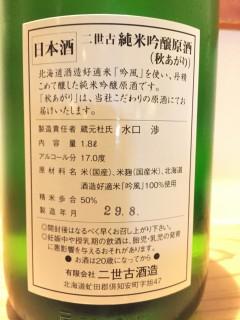 北海道 二世古酒造 二世古 純米吟醸原酒 秋あが