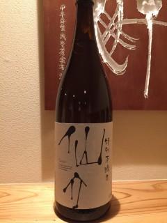 兵庫県 泉酒造 仙介特別本醸造 半合¥450/一合¥780