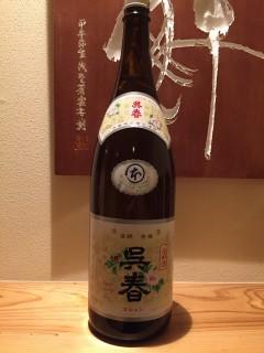 大阪府 呉春 本醸造 本丸 半合¥500/一合¥800
