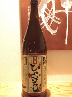 東京都 小澤酒造 澤乃井 純米ひやおろし 半合¥450/一合¥780