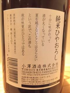 東京都 小澤酒造 澤乃井 純米ひやおろし レッテル裏