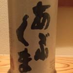 畑違いから酒蔵をついだ男が醸す秋の日本酒です。 福島県 玄葉本店 あぶくま ひやおろし