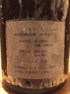 福島県 玄葉本店 あぶくま  純米吟醸原酒 ひやおろし レッテル裏