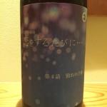 笑四季劇場第四話 始まりました。 滋賀県 笑四季 純米吟醸生 別れの予感