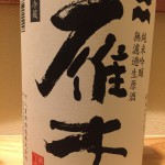 ポスト獺祭と言われていた?山口のお酒その2 山口県 八百新酒造 雁木 純米吟醸 無濾過生原酒