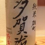 元電気技術者が醸す旨みのあるお酒 岡山県 十八盛酒造 多賀治 純米 雄町 2年熟成