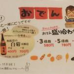 酒屋さんが選ぶおでんのダシで呑める日本酒 第一弾