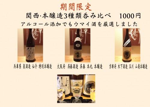 本醸造呑み比べ