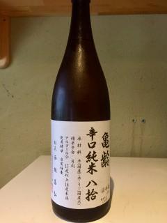 亀齢酒造 亀齢 辛口純米 八十 半合450円/一合780円