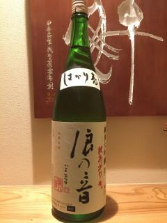 滋賀県 浪乃音酒造 浪の音 純米大吟醸 生 秋あがり 半合800円/一合1400円