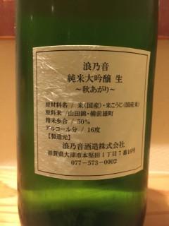 滋賀県 浪乃音酒造 純米大吟醸 生 秋あがり 量り売りVer. レッテル裏
