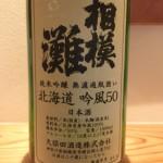 神奈川県から兄弟二人三脚で醸すええ酒が届きました