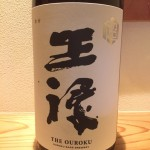 島根県の「酒の鬼」が造る蔵のひやおろしのお酒が届きました