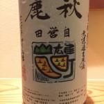 大阪の能勢から「父子鷹」の酒が届きました。