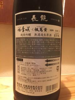 奈良県 長龍酒造 四季咲 無濾過生原酒 第6弾 楓蔦黄 レッテル裏