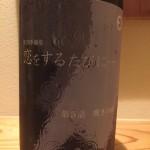 笑四季劇場第五話 始まりました。 滋賀県 笑四季 純米吟醸生 嘆きの雨