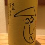 秋鹿の一貫造りの象徴「へのへのもへじ」の生酛がやってきました。