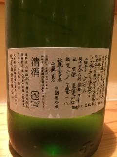 大阪府 秋鹿酒造 秋鹿 へのへのもへじ 無濾過生原酒 生酛