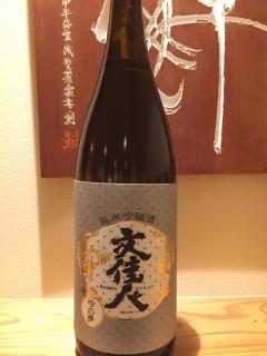 高知県 アリサワ酒造 文佳人  純米吟醸 吟の夢 半合630円/一合1020円