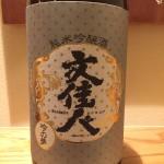高知県香美市よりアリサワ酒造 文佳人 純米吟醸 吟の夢 入りました