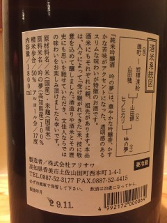 高知県 アリサワ酒造 文佳人  純米吟醸 吟の夢 レッテル裏