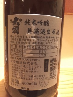 長野県 北安醸造 北安大國 純米吟醸 無濾過生原酒 レッテル裏