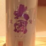 北安大國 純米吟醸無濾過生原酒が長野県より届きました