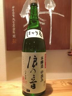 滋賀県 浪乃音 本醸造・中汲み 量り売りVer. 半合600円/一合980円